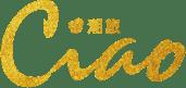 潮旅Ciao 標誌