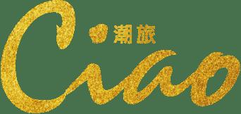 潮旅Ciao 高清Logo