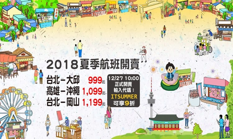 台灣虎航2018夏季班表早鳥優惠 第三波再開賣!