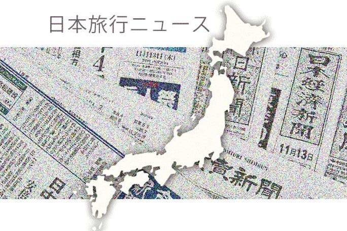 4/21日本東京航海王塔完成全面更新