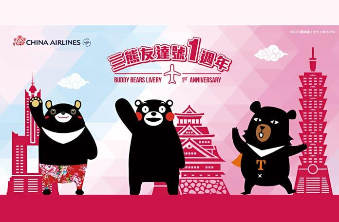 「熊熊熊友達」!酷MA萌、喔熊、高雄熊「三熊」登華航展現好交情!