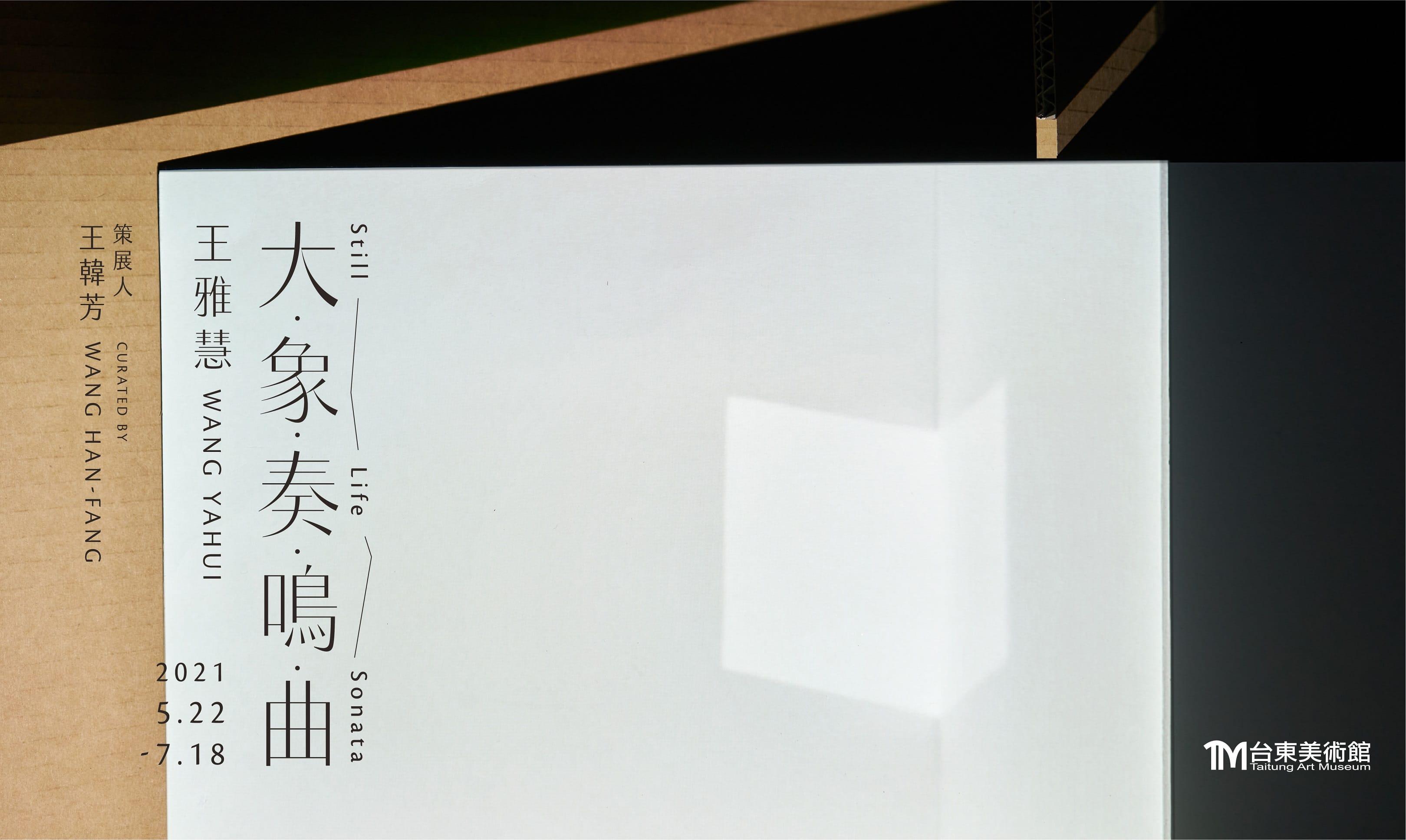 「大象奏鳴曲」王雅慧個展