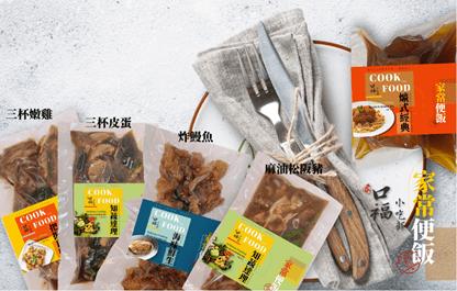口福COOL-FOOD真空直送你家!