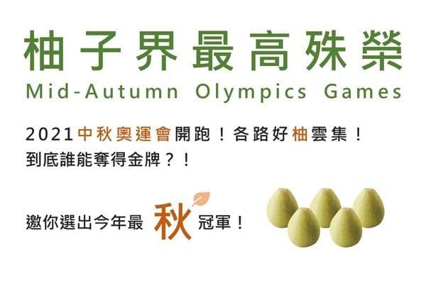 雲林縣政府農業處舉辦柚子奧運會
